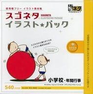 Sugoneta ☆ Illustration Pack Elementary School · annual event