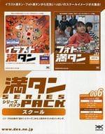 Full Tank Series Pack 006 : School