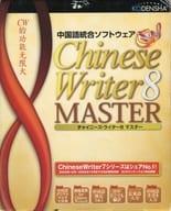 Chinese Writer 8 MASTER