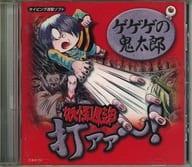 GeGeGe-no-Kitaro : Yokai Taiji Uchiwa! (Condition : Missing Outer Box)