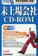 Unlisted company CD-ROM First half of 2009