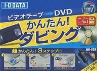 USB Video Capture Box [GV-USB]