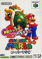 Vibration Support Mario 64