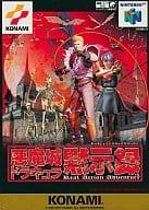 Castlevania (1986 video game) Apocalypse