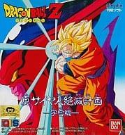 Dragon Ball Z : The True Saiya-Man : kikaku Space