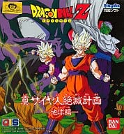 Dragon Ball Z : The True Saiya-Man : My Destruction Plan - Earth
