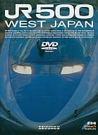 Railroad · 500 series new bullet train JR 500 WESTJAPAN (Taichiku Co., Ltd.)