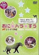 Hobby / Anime ☆ Para ☆ Zuudobutu Zukan Watashi Kirei