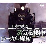 Train / Nihon Railway Steam Locomotive / Local Line Hen
