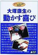 Documentary / Yasuo Otsuka no Okatsu Kibi
