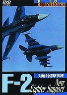 Hobby F-2 New Fighter Support