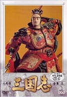 Ningyo-geki 3) Sangokushi Zenshu