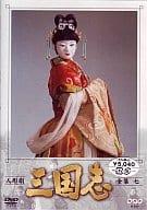 Ningyo Geki 7) Sangokushi Zenshu