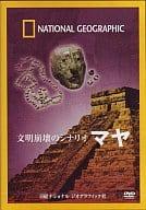 National Geographic / Mayan Civilization Killing Royalty