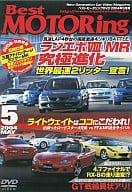 最好的馬達手鐲 DVD 2004 MAY
