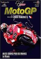 2007 MotoGP Round5 French GP