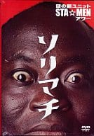 Mysterious new unit 「 STA ☆ MEN 」 Hour Sorimachi