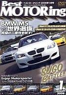 最好的馬達手鐲 DVD 2006 JANUARY