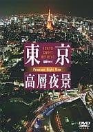 TOKYO Sweet Retreat-PREMIUM Night View