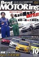 最好的馬達手鐲 2006 年 10 月號稍微邪惡轎車 BATTLE!