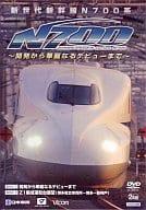 New-generation Shinkansen N700 series? From development to splendid debut? Close contact! Records of N700 series Shinkansen