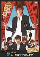 """Masataka Nakagauchi / Ryono's """"Beauty Boy ☆ Karte"""""""