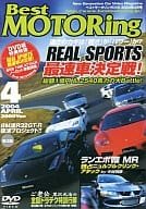 BEST Motoring DVD2004年4月號REAL SPORTS最快車輛決定戰!