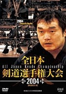 All Japan Kendo Championships 2004