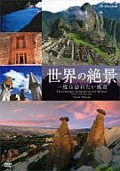The World's Best View NHK-DVD