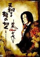 Gackt / Like a Flying Dragon ~ Kenshin and Gackt ~