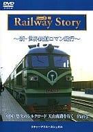 New · World railroad roman journey China · Yukyu's Silk Road going to Tianyama South Road Part-2 Kucha ~ Ax ~ Kashgar