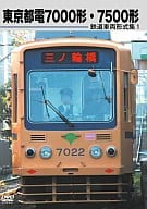 Railway Rolling Stock Type Collection 1 - Tokyo Toden Models 7000 and 7500 -