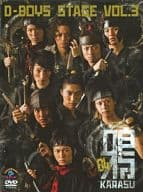 D-BOYS STAGE vol.3 「鸦~KARASU ~」