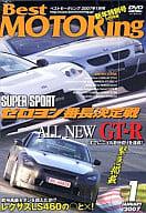 BEST Motoring2007年1月號ALL NEW GT-R