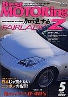 BEST Motoring2007年5月號爆跑!versionNISMO實力