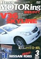 最好的馬達手鐲 2007 年 3 月號花費復活 V 36 地平線