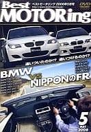 BESTMOTORRING2006年5月號BMW VS NIPPON的FR