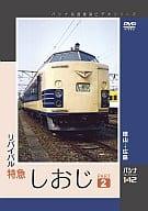 パシナコレクション Revival Limited Express Shioji Part 2
