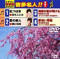 クラウンDVDカラオケ 音多名人!!(24)