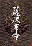 Stage New Spring Takizawa Revolution [Regular Version]