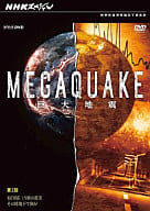 MEGAQUAKE 2 nd KOBE TIME 15 SECONDS, THE TRUTH ABOUT WHAT HAPPENED UNDERGROUND.