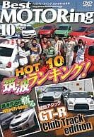 最好的馬達手鐲 2010 年 10 月號新展開在[於] GT-R!ClubTrackedition 的實力 !