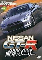 NISSAN GT-R2008-2009開發故事