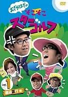Ogiya Hagi no Nakanaka Star Golf Vol. 1 - Masayuki Watanabe