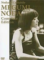 Nodame Cantabile Megumi Noda Complete Edition [Limited Release]