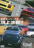 Best MOTORing PLATINUM series vol.決戰 19 世界超市運動山頂 !!