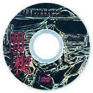 「間の楔」OVA化記念 SPECIAL DVD