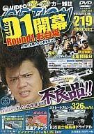 VIDEO OPTION VOLUME 219 2012 D1 Rd.1 Tokyo / R35 Highest speed