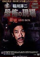 稻河淳二恐怖的现场最凶 DVD BOX