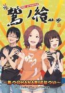 Washino no Oh no Hanaibi is Natsu ~
